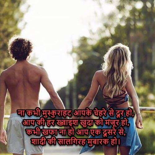 Happy Anniversary Shayari For Couple In Hindi