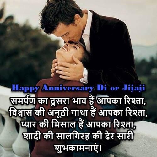 Happy Anniversary Status For Sister And Jiju In Hindi