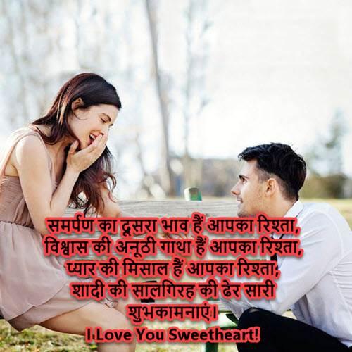Happy Anniversary Status For Wife In Hindi