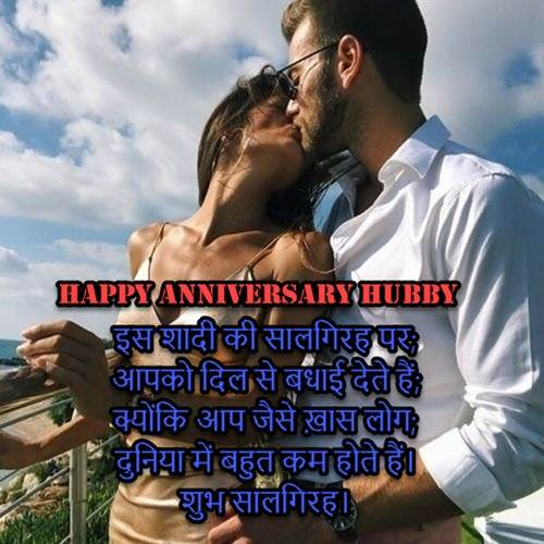 Happy Anniversary Wishes For Hubby In Hindi