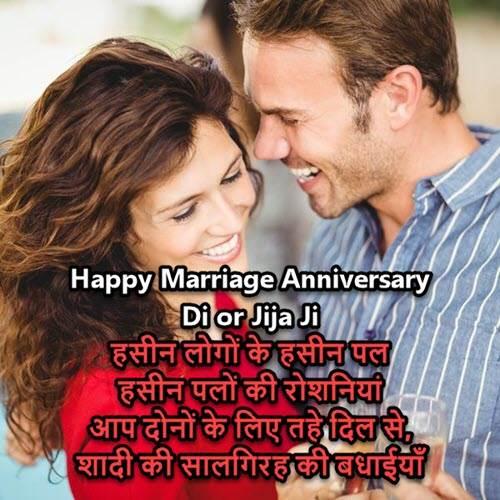 Happy Anniversary Wishes For Sister And Jiju In Hindi