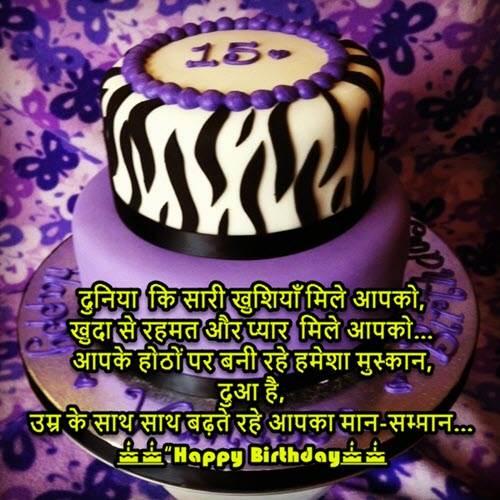 Happy Birthday Shayari With Images In Hindi