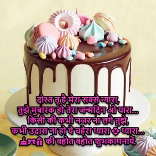 Happy Birthday Shayari For Brother In Hindi