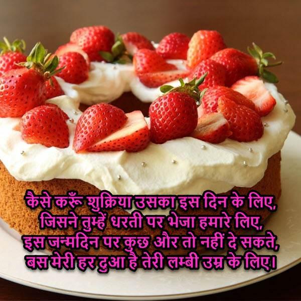 Happy Birthday Shayari For Jiju and Didi in Hindi