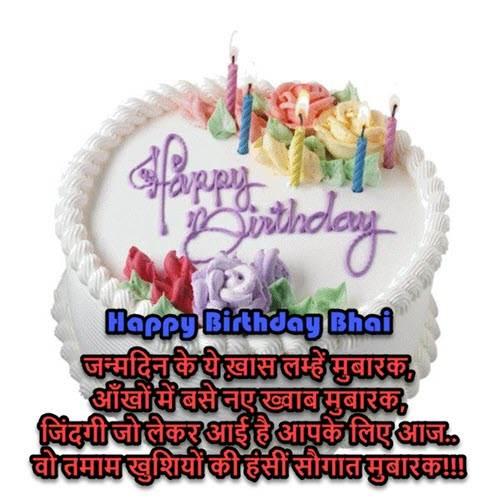Happy Birthday Shayari Images in Hindi For Girlfriend