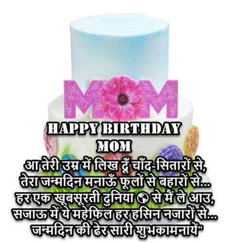 Happy Birthday Shayari In Hindi For Boyfriend