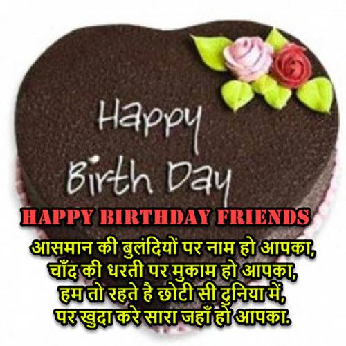 Happy Birthday Shayari In Hindi With Images