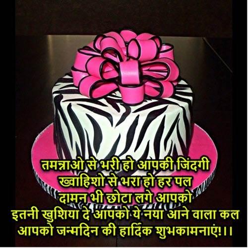 Happy Birthday Shayari Status In Hindi