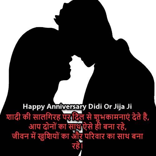Happy Wedding Anniversary Images For DIDI Or JijaJi In Hindi
