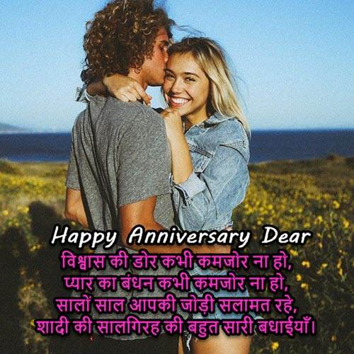 Wedding Anniversary Wishes For Couple In Hindi