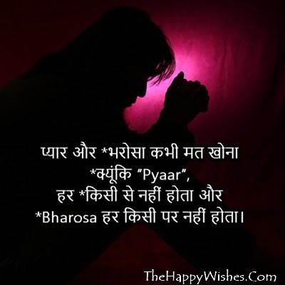 2 line sad shayari hindi images