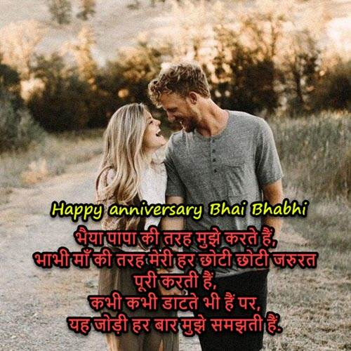Anniversary Images for Bhai and Bhabhi in Hindi