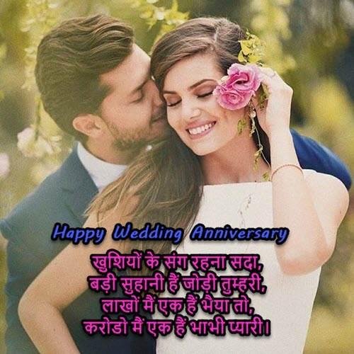 Anniversary Images for Bhaiya and Bhabhi in Hindi