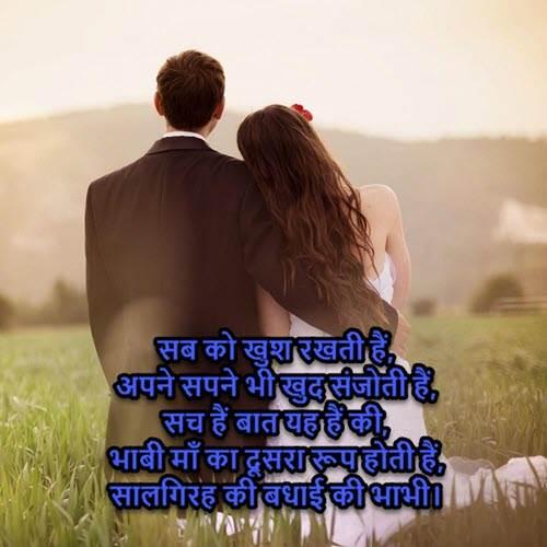 Anniversary Wishes and Status for Bhaiya and Bhabhi