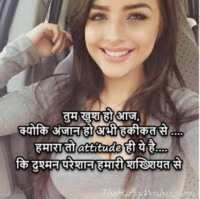 Attitude DP For Girls In Hindi Photo