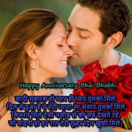 Best Anniversary Status for Bhaiya and Bhabhi in Hindi