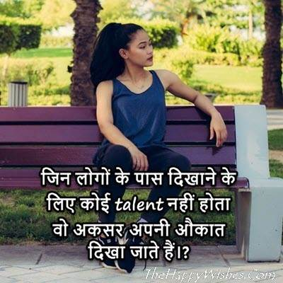 Best Attitude quotes in Hindi For Girls