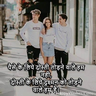 Best Dosti Shayari Status Images in Hindi