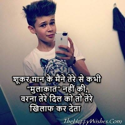 Boys Attitude Quotes image download