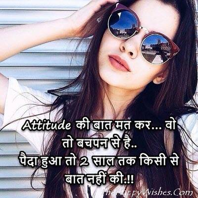 Cool Girl Attitude Images in Hindi
