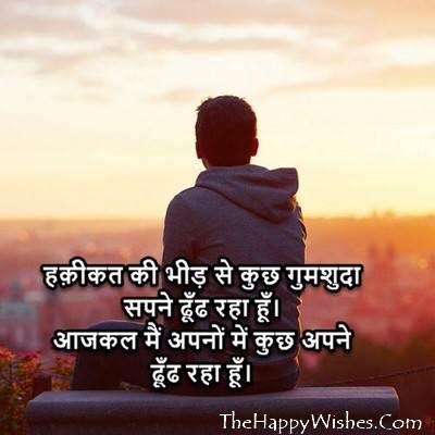 Dard Bhari Status For Lover