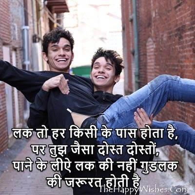 Dosti Shayari Images In Hindi For Status