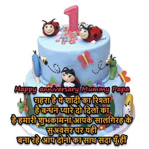 Happy Anniversary Images For Parents in Hindi