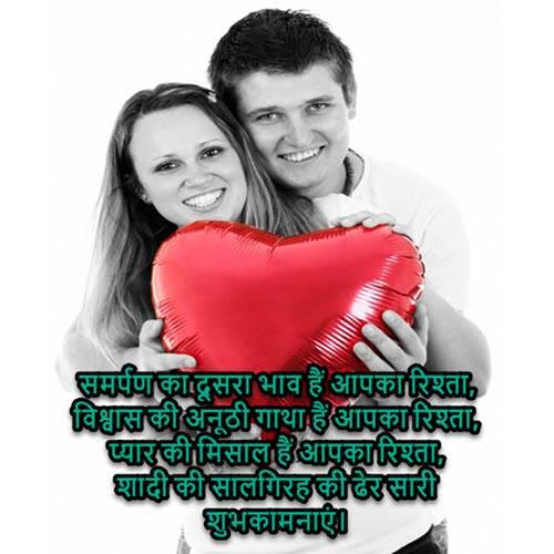 Happy Anniversary Images for Bhai and Bhabhi in Hindi