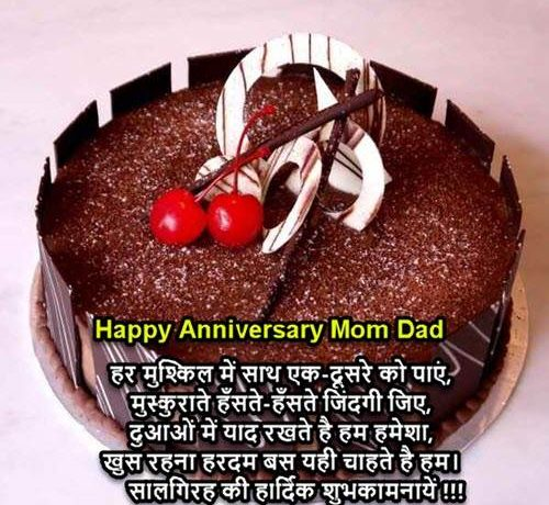 Happy Anniversary Wishes For Mother And Father In Hindi