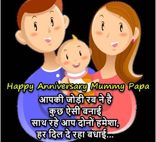 Happy Anniversary Wishes For Mummy Papa In Hindi