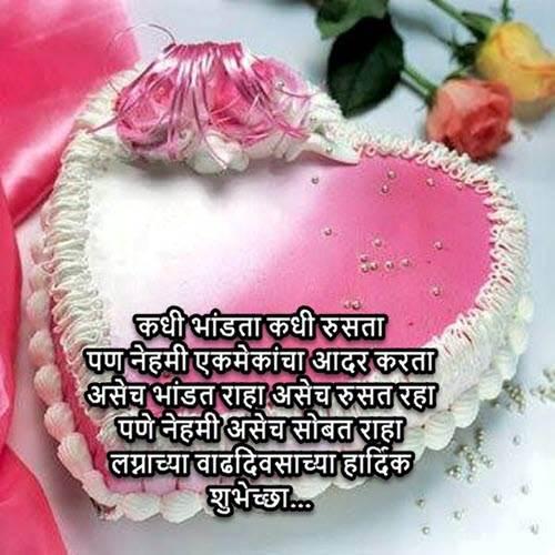 Happy Anniversary Wishes For Mummy Papa In Marathi