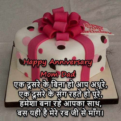 Happy Anniversary Wishes For Parents In Hindi