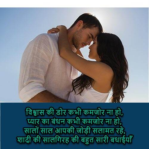 Happy Anniversary Wishes for Bhai and Bhabhi in Hindi