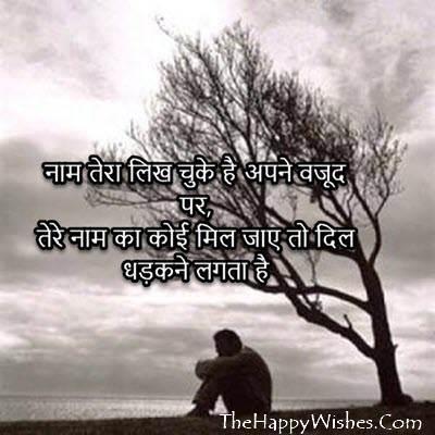 Hindi dard bhare status image for whatsapp