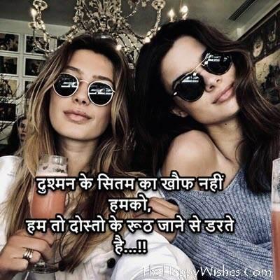 Yaaro ki Yaari Dosti Status In Hindi