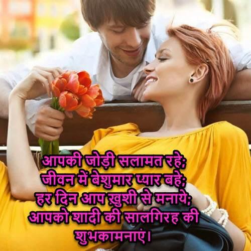 Marriage Anniversary Images for Bhai aur Bhabhi