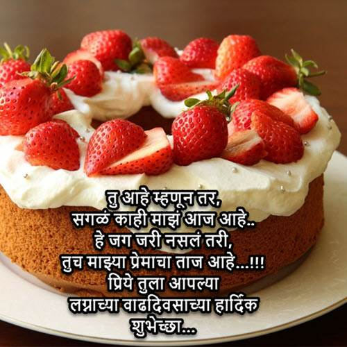 Marriage Anniversary Wishes For Mummy Papa In Marathi