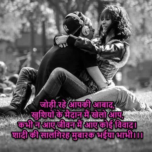 Marriage Anniversary Wishes for Bhaiya and Bhabhi in Hindi