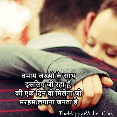 Sad Status In Hindi For Life Photo
