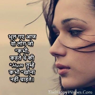 Very Sad Status HD Wallpaper In Hindi