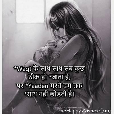 breakup status in hindi images