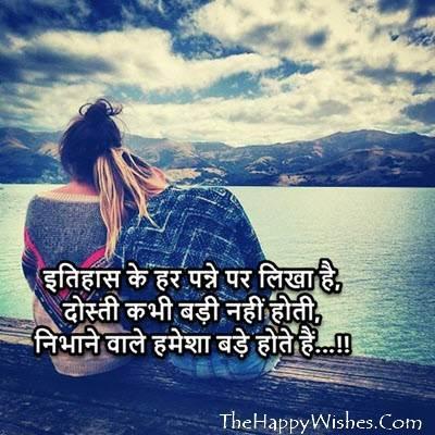 dosti Whatsapp DP Images