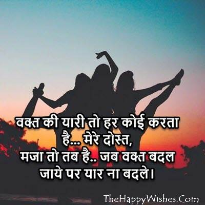 dosti quotes in hindi With Images