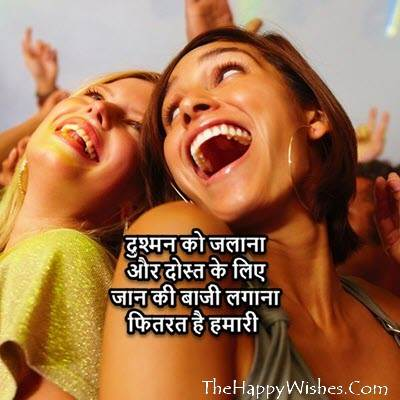 friendship status in hindi Pictures