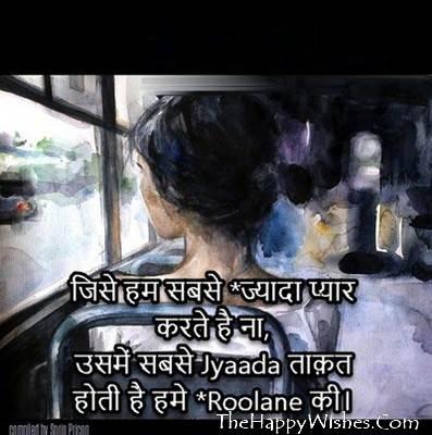 sad love status in hindi images download