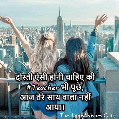 Dosti Status In Hindi For Whatsapp