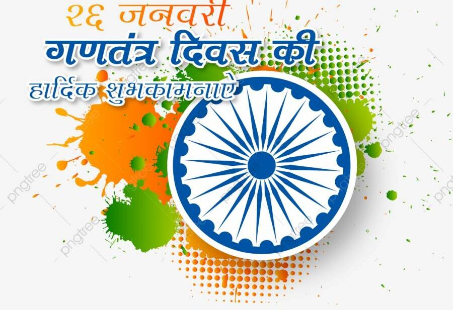 Happy Republic Day 2021 Wishes In Hindi