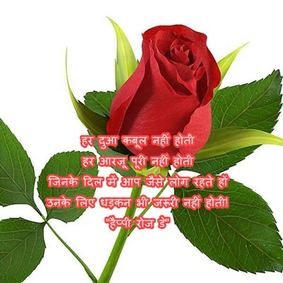 Happy Rose Day 2021 Quotes Images