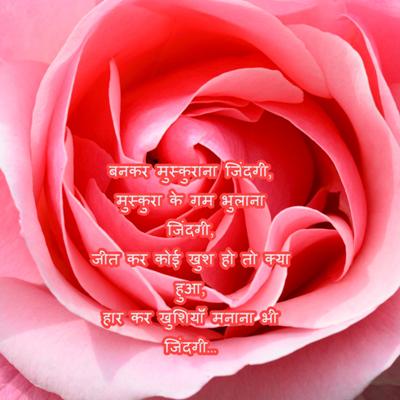 Happy Rose Day Shayari Images