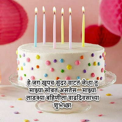Happy Birthday Images For Sister In Marathi